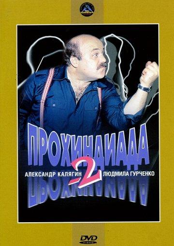 Постер Прохиндиада-2