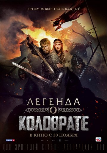 Постер Легенда о Коловрате