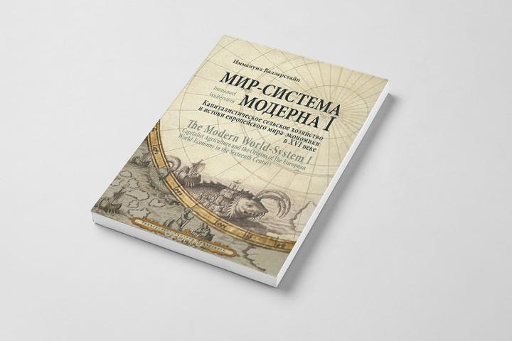 Знаменитая книга Валлерстайна, наконец-то переведенная на русский, к которой Дерлугьян написал предисловие