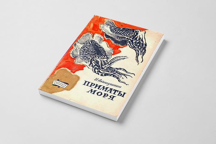 Игорь Акимушкин «Приматы моря»