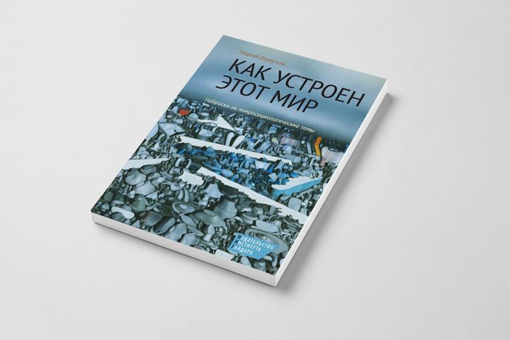 Вышедший пару лет назад сборник статей Дерлугьяна «Как устроен этот мир» можно рекомендовать каждому, кто хочет почитать «что-нибудь современное и понятное по социологии»