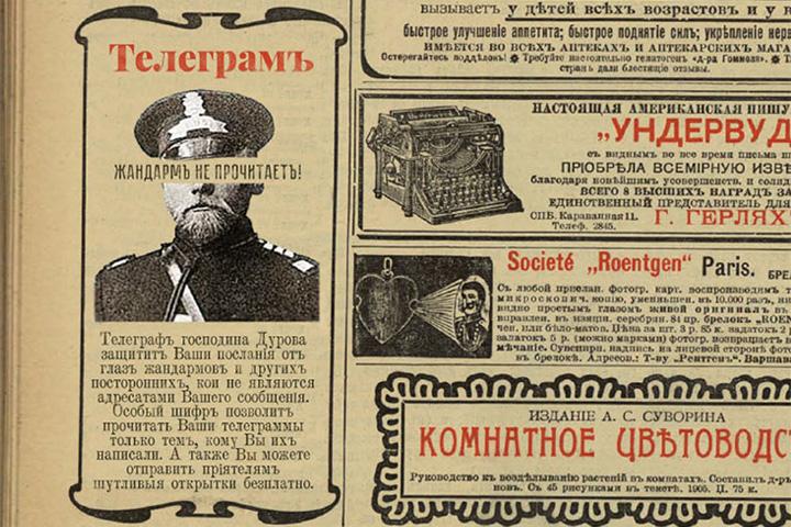 Как бы выглядели рекламные баннеры современных продуктов в начале XX века