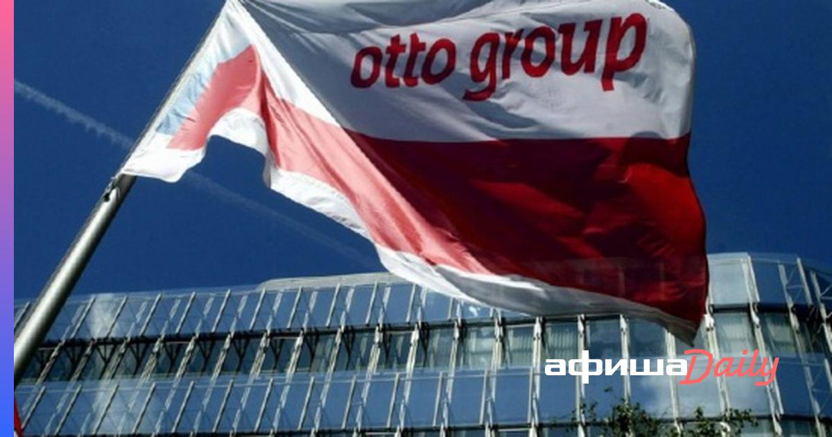 66891157 В России перестанут работать онлайн-магазины Otto и Quelle - Афиша Daily