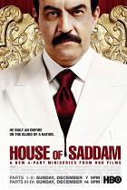 Дом Саддама