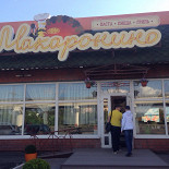 Ресторан Макаронино - фотография 1