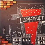 Ресторан Баркрафт - фотография 4