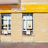 Ресторан Просто Vkusno - фотография 1