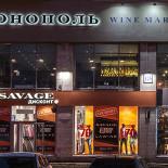 Ресторан Монополь - фотография 1
