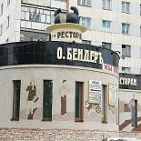Ресторан Остап Бендер - фотография 2