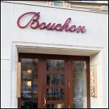 Ресторан Bouchon - фотография 1