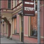 Ресторан Петербург - фотография 1 - Вид с улицы.