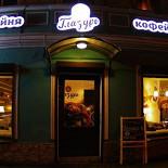 Ресторан Глазурь и кофе - фотография 2 - Вид снаружи