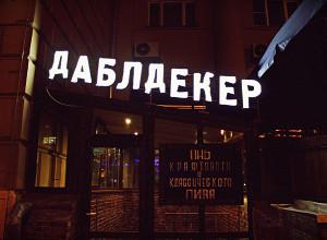 Doubledecker Pub