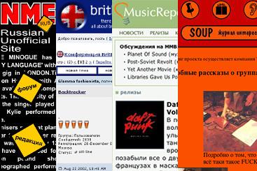 Britboard, Soup, Nepopsa и другие сайты и форумы начала 2000-х