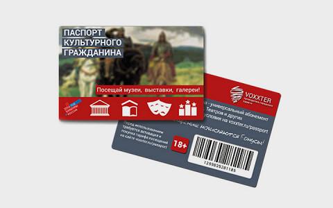 Паспорт культурного гражданина