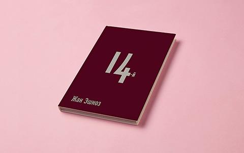 Дебют Аткинсон, 122 страницы о Первой мировой, автобиография Хокинга и другие