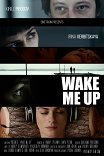 Разбуди меня