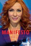 Манифесто / Manifesto