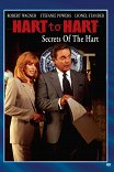 Супруги Харт: Семейные тайны / Hart to Hart: Secrets of the Hart
