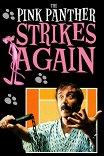 Розовая пантера наносит ответный удар / The Pink Panther Strikes Again