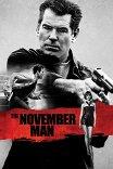 Человек ноября / The November Man