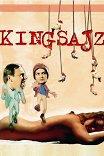 Кингсайз / Kingsajz