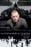Затерянный в Сибири / Lost in Siberia