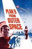 План 9 из открытого космоса / Plan 9 from Outer Space