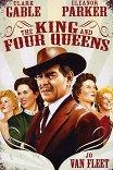 Король и четыре королевы / The King and Four Queens