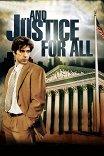 Правосудие для всех / ...And Justice for All.