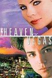 Небеса Вегаса / Heaven or Vegas
