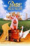Бэйб-2: Поросенок в городе / Babe: Pig in the City