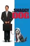 Лохматый папа / The Shaggy Dog