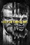 Мистер Мерседес / Mr. Mercedes