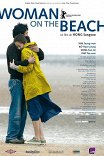 Женщина на пляже / Haebyeonui yeoin