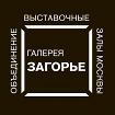 Загорье