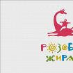 Издательство «Розовый жираф»