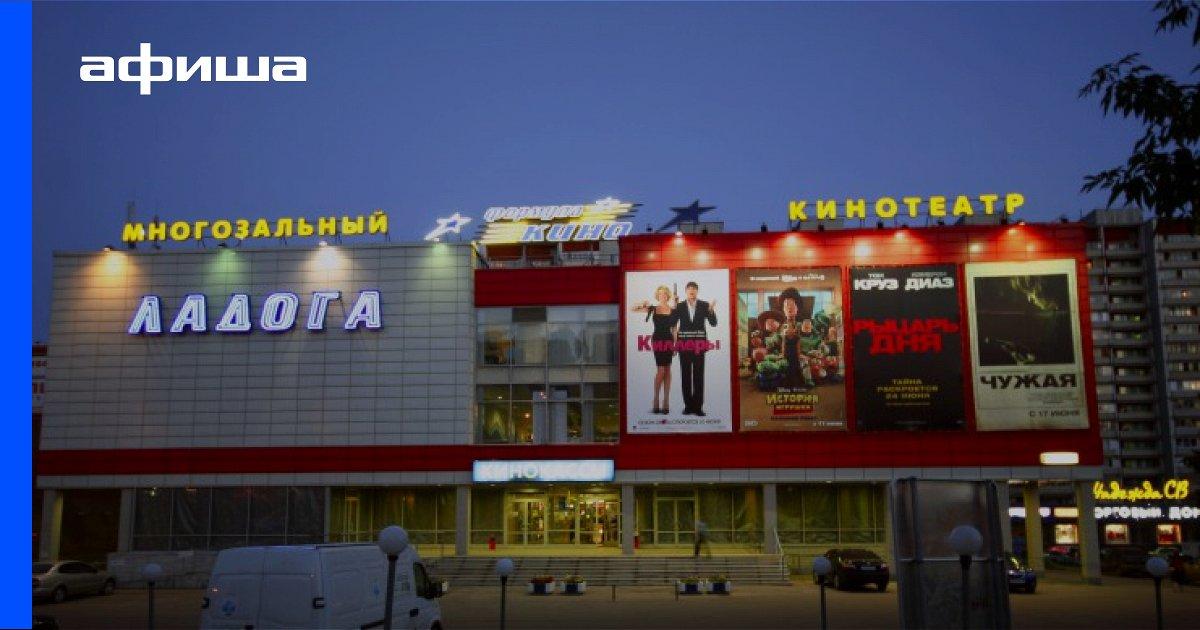 Афиши кино в ладоге спектакль павлинка билеты