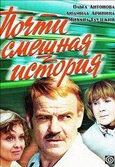 Постер Почти смешная история