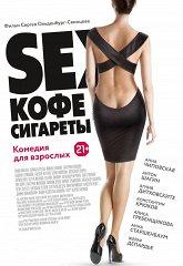 Постер Sex, кофе, сигареты