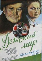 Постер Детский мир