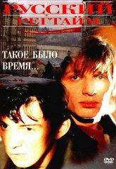 Постер Русский регтайм