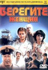 Постер Берегите женщин