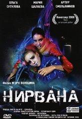 Постер Нирвана