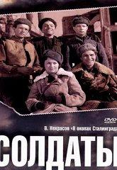 Постер Солдаты