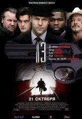 Постер 13
