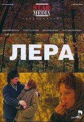Постер Лера