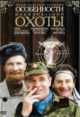 Постер Особенности национальной охоты