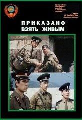 Постер Приказано взять живым