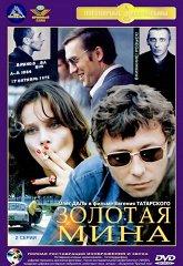 Постер Золотая мина